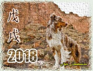 http://art-fenshui.ru/images/2018-zemlyanaya-sobaka.jpg