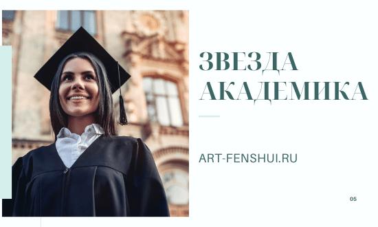 Звезда академика