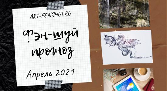art-fenshui-prognoz-aprel-2021