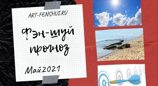art-fenshui-prognoz-maj-2021