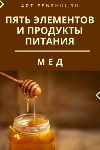 art-fenshui-5elementov-produkty-pitanie-32.jpg
