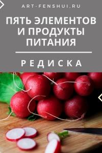art-fenshui-5elementov-produkty-pitanie-35.jpg