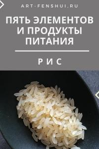 art-fenshui-5elementov-produkty-pitanie-36.jpg