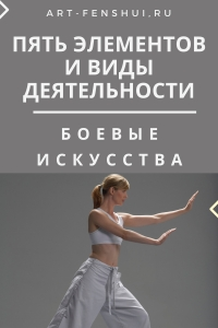 art-fenshui-5elementov-professii-20.jpg