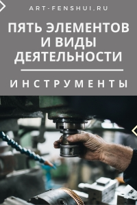 art-fenshui-5elementov-professii-22.jpg