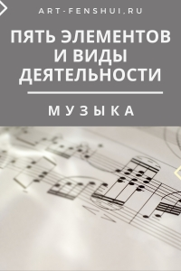 art-fenshui-5elementov-professii-25.jpg