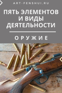 art-fenshui-5elementov-professii-27.jpg
