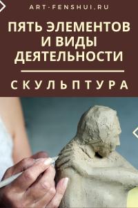 art-fenshui-5elementov-professii-43.jpg
