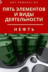 art-fenshui-5elementov-professii-45.jpg