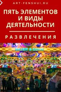 art-fenshui-5elementov-professii-56.jpg