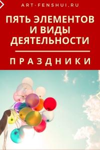 art-fenshui-5elementov-professii-57.jpg