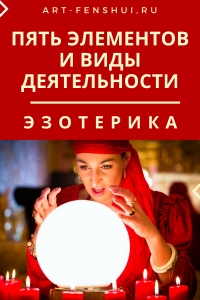 art-fenshui-5elementov-professii-62.jpg