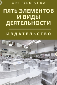 art-fenshui-5elementov-professii-73.jpg