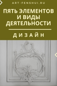 art-fenshui-5elementov-professii-76.jpg