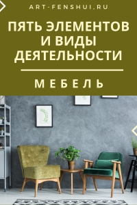 art-fenshui-5elementov-professii-79.jpg