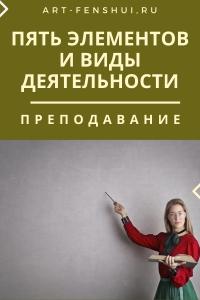 art-fenshui-5elementov-professii-80.jpg