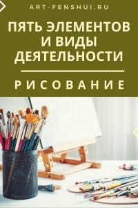 art-fenshui-5elementov-professii-82.jpg