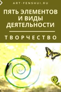 art-fenshui-5elementov-professii-84.jpg