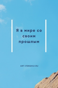 art-fenshui-affirmation-11.jpg