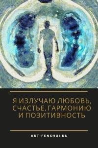 art-fenshui-affirmation-12.jpg