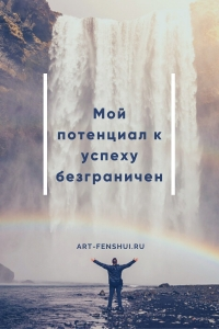art-fenshui-affirmation-2.jpg