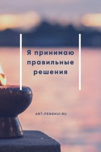 art-fenshui-affirmation-20.jpg