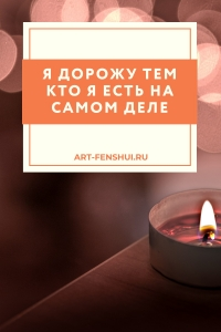 art-fenshui-affirmation-27.jpg
