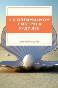 art-fenshui-affirmation-36.jpg