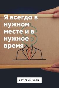 art-fenshui-affirmation-50.jpg