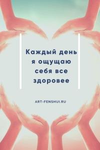 art-fenshui-affirmation-57.jpg
