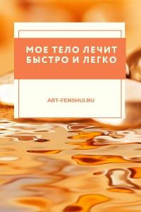 art-fenshui-affirmation-64.jpg