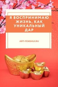 art-fenshui-affirmation-70.jpg